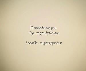 αγαπη, greek quotes, and στιχακια image
