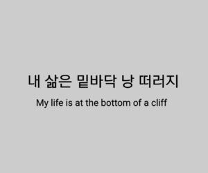 empty, korea, and kpop image