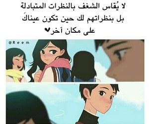 arabic, حُبْ, and نظرات image