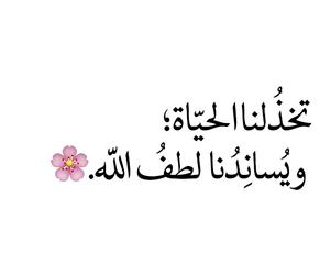 arabic, islamic, and كﻻم image