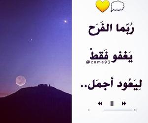 arabic, كﻻم, and فرحً image