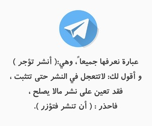 ﻋﺮﺑﻲ, بالعربي, and نشر image