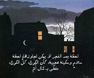 صلاة الفجر, الفجر, and راقت لي image