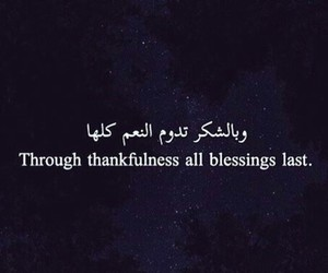 allah, great, and thankful image