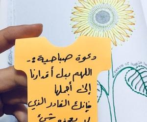 دُعَاءْ, ﻋﺮﺑﻲ, and صباح image