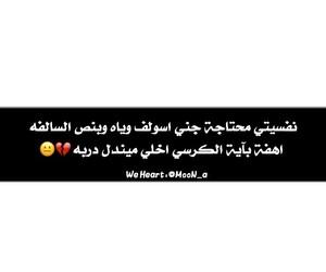 شباب بنات حب, تحشيش عربي عراقي, and العراق اسلاميات حجاب image