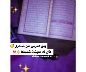 شباب بنات حب, تحشيش عربي عراقي, and اسلاميات العراق قران image