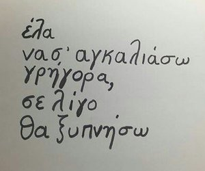greek, dreams, and quotes image