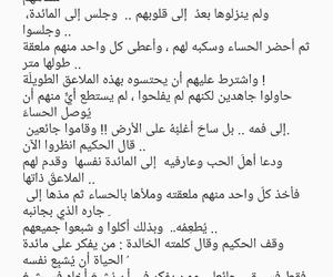 محبة, كلمات, and حكيم image