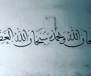 يا رب, ٌخوَاطِرَ, and تسبيح image