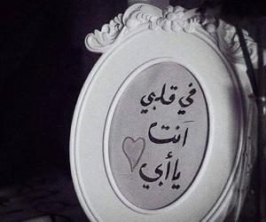 ﺍﻗﺘﺒﺎﺳﺎﺕ and ابي image