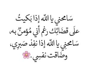 arabic, اسﻻم, and ﺍﻗﺘﺒﺎﺳﺎﺕ image