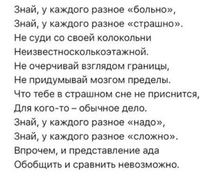 quotes, мысли, and text image