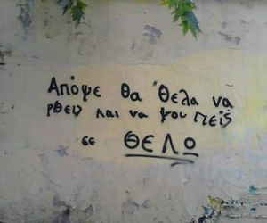 greek, greek quotes, and σε θελω image