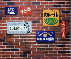 japan, retro, and word image