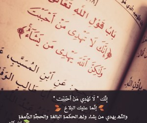 دعوة, هداية, and الله image
