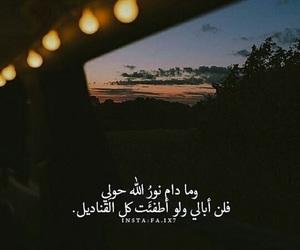 dark, ظلام, and اعجبني image