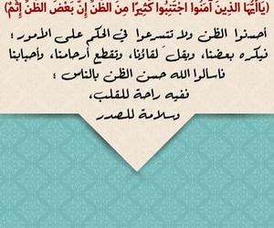 islam, الله, and تصميمي image