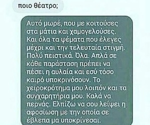 greek, ψεματα, and quotes image