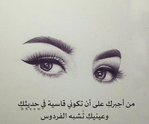arabic, drawing, and eyes image