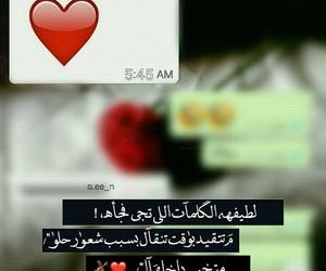 كلمات, الصداقه, and مضحكه image