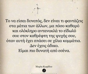 be strong, greek quotes, and Ελληνικά image