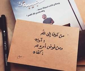 arabic, qotes, and qoute image