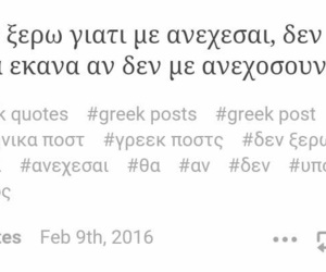 greek, γιατί, and quotes image