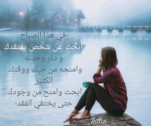صباح_الخير, صباحيات, and اقتباسً image