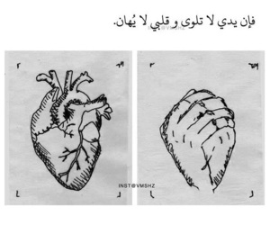 arabic, english, and hands image