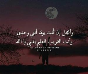 يا الله, كلمات, and ﻋﺮﺑﻲ image