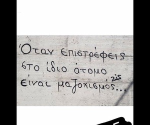 ellinika, greek_quotes, and ΕΛΛΗΝΙΚΑ_ΣΤΙΧΑΚΙΑ image