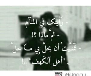 امنية, حُلم, and احَبُك image