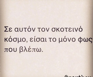 quotes, Ελληνικά, and στιχακια image