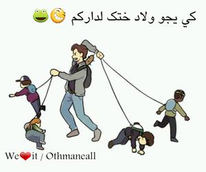arabic, مضحكة, and صغار image