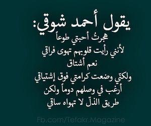iraq, كبرياء, and الامل image