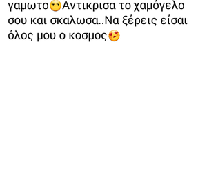 otk, greek quotes, and love you image