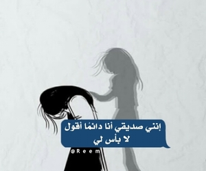 arabic, illustration, and sad image