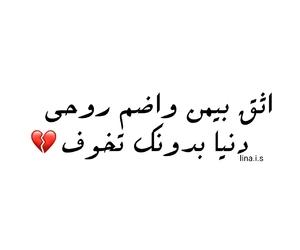 بالعراقي عراقي العراق, حب احبك احبج, and اغلفة غلافات غلاف image