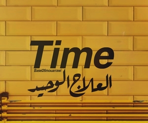 arabic, arabic quotes, and basel26 image