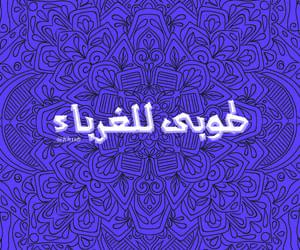 طوبى للغرباء, ﻋﺮﺑﻲ, and ﺭﻣﺰﻳﺎﺕ image
