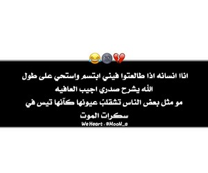 شباب بنات حب, تحشيش عربي عراقي, and العراق اسلاميات سعودي image
