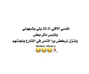 بنات شباب حب, تحشيش عراقي عربي, and العراق اسلاميات ضحك image