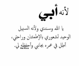 أبي, الله, and دُعَاءْ image