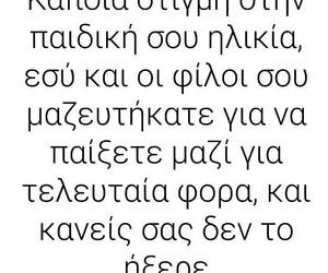 greek quotes, stixakia, and στιχακια image