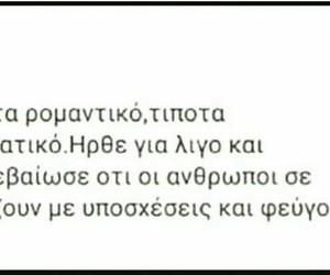 greek quotes, stixakia, and γρεεκ image