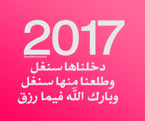 arabic, 2017, and basel26 image
