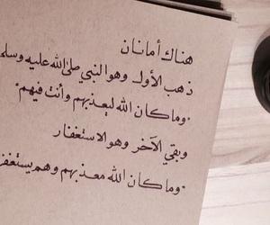 الله الاسلام صدقه اجر, استغفار, and بنت بنات شباب اطفال image