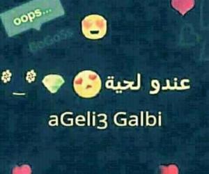 oops, لَََحْيَة, and lové image