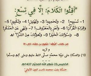 salaf, ذكر الله, and علمً image